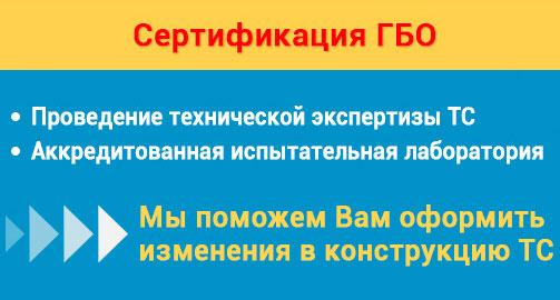 Помощь в оформлении документов и регистрация ГБО в ГИБДД Хабаровска